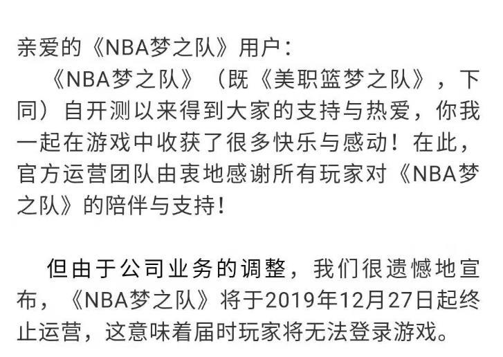 NBA梦之队手游12月27日停运 停止运营公告[图]