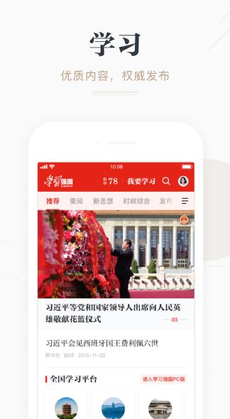 学习强国贵阳学习平台官方版下载图片1