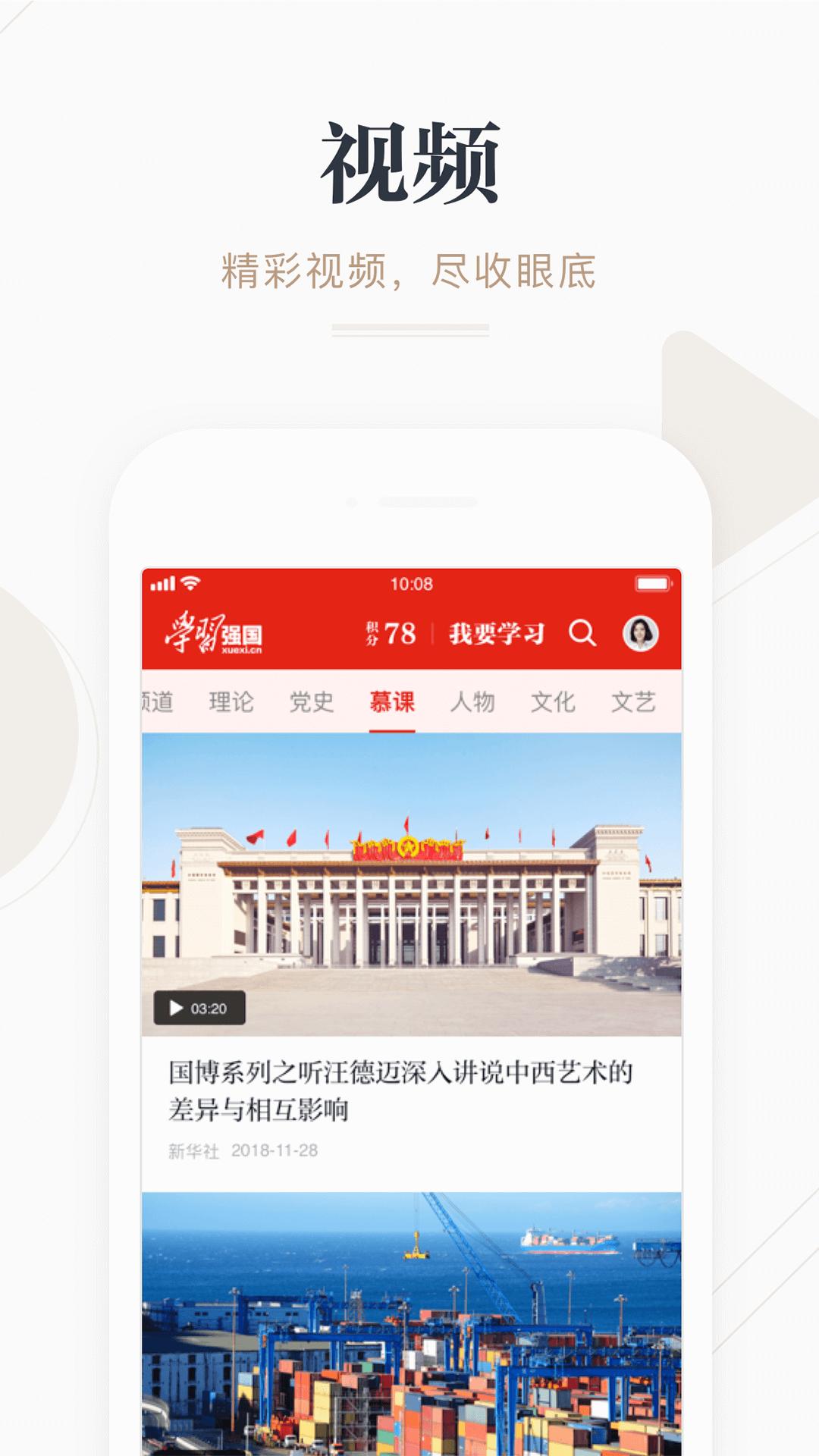 学习强国app贵阳学习平台图2