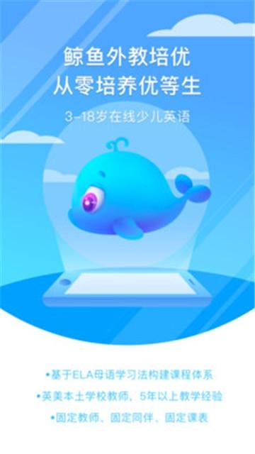 鲸鱼外教培优软件下载官方版图片1