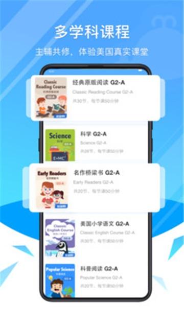 鲸鱼外教培优app图3