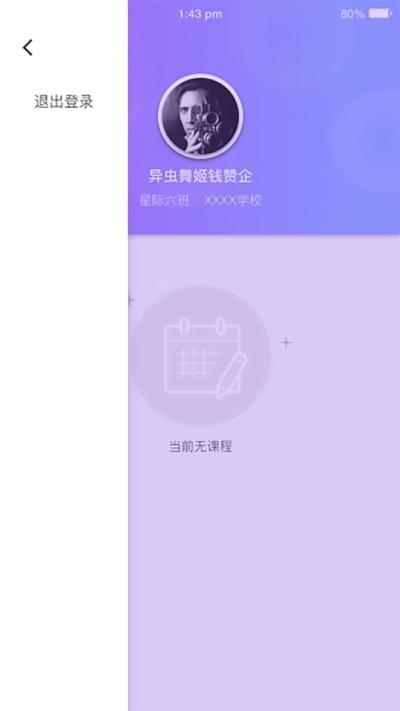 柏拉图教育app图1