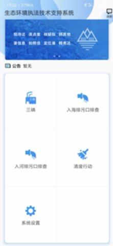 河北生态环境移动执法app图2
