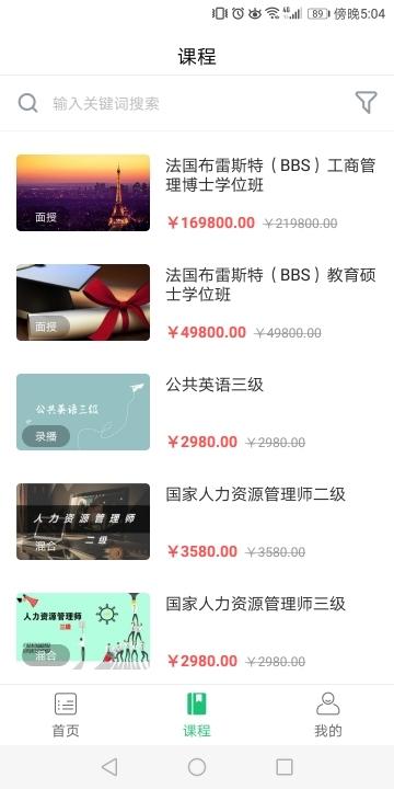 莘洲课堂app图2