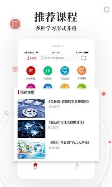 人民学习app图3