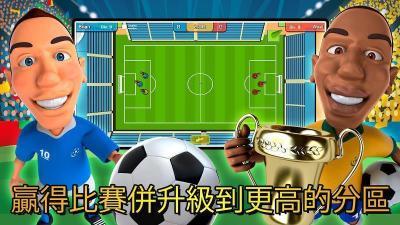 迷你足球世界杯游戏图1