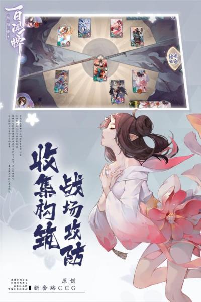 阴阳师百闻牌体验服图2