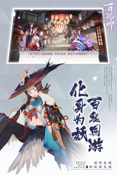 网易阴阳师百闻牌手游官方网站体验服图片1