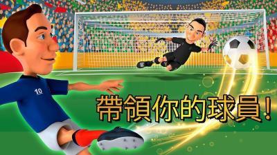 迷你足球世界杯游戏安卓版图片1