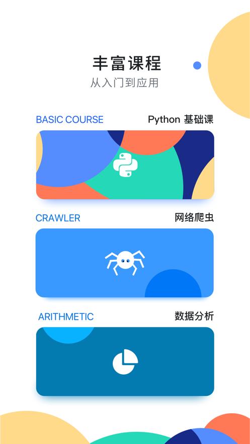 扇贝编程app图2