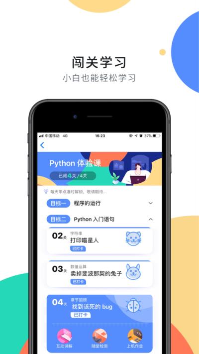 扇贝编程app图3