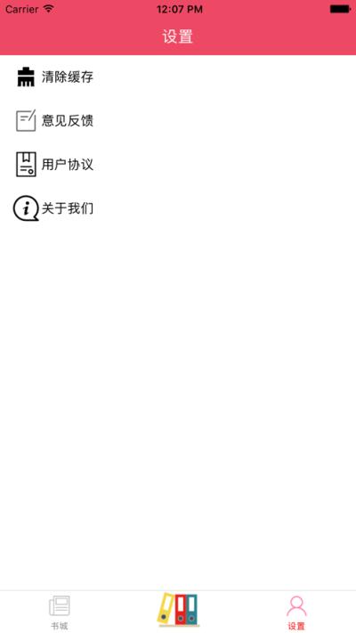 QD小说app图3