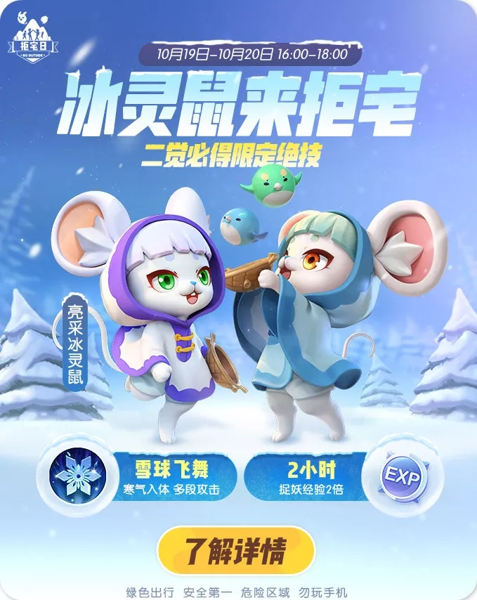 一起来捉妖冰灵鼠在哪里抓 参与拒宅日冰灵鼠活动赢限定绝技雪球飞舞[多图]