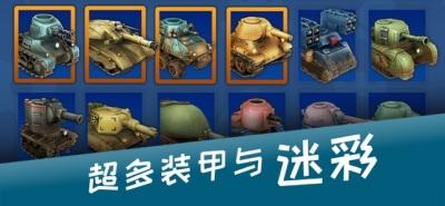 坦克大战皇家游戏图1