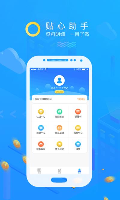 洋钱包贷款app最新版图片1