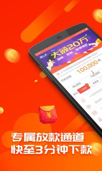 乐房现金分期app手机版图片1