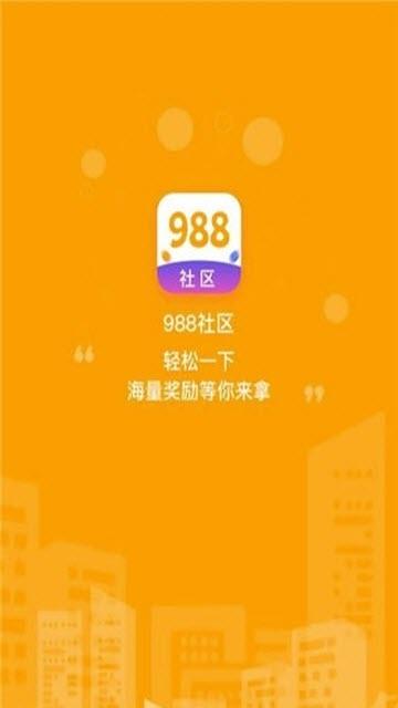 988社区网赚app图1