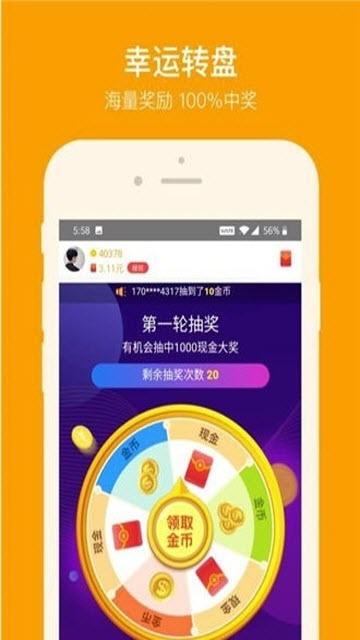 988社区网赚app图2