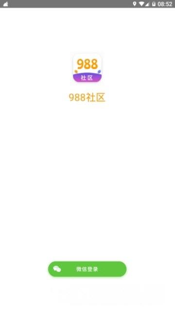 988社区网赚app图3