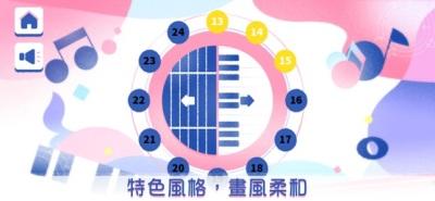 新豪和弦游戏图3