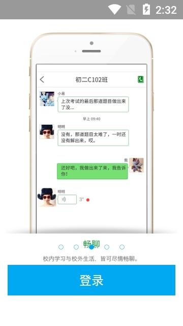高新教育云app图3