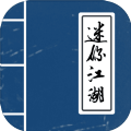 迷你江湖游戏