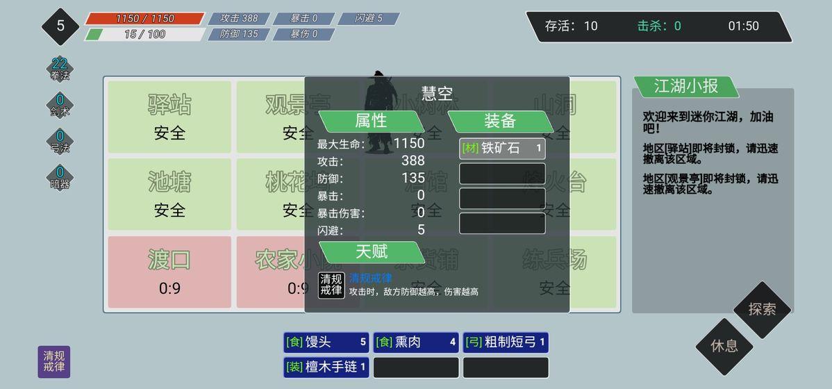 迷你江湖游戏图3