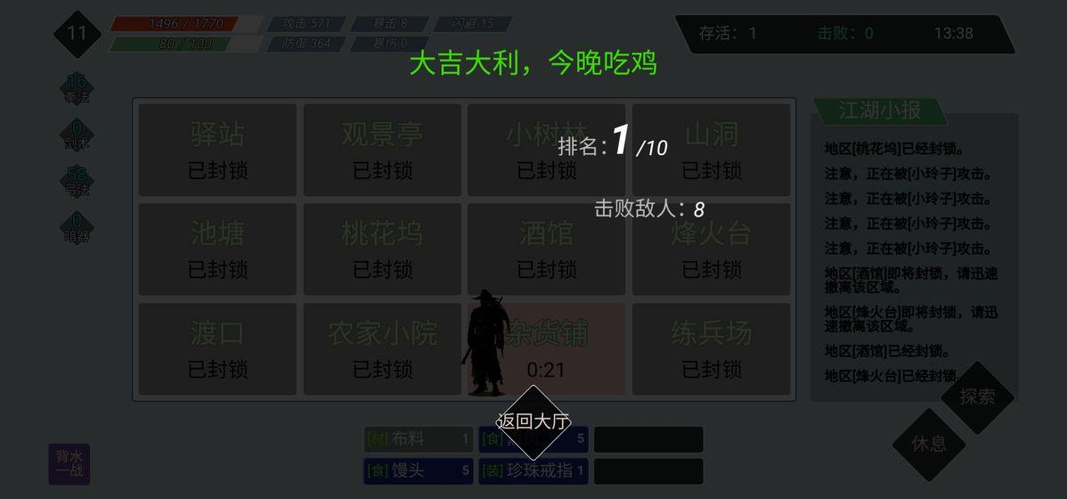 迷你江湖游戏安卓版图片2