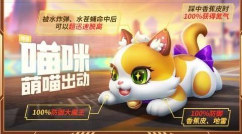 跑跑卡丁车手游道具车猫咪值得入手吗 道具车猫咪性能盘点图片1