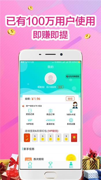 步步赏钱app图3