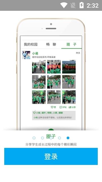 高新教育云app图1