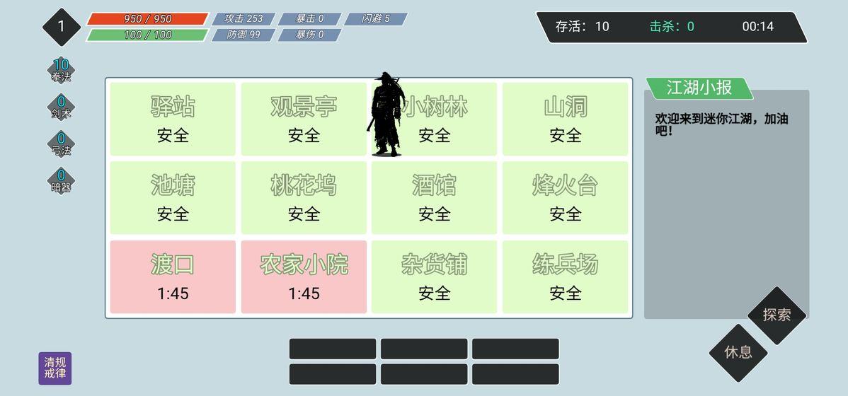迷你江湖游戏图2