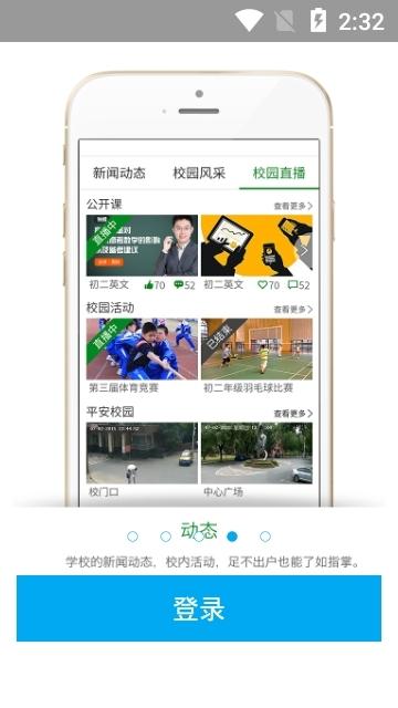 高新教育云app图2