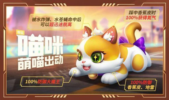 跑跑卡丁车手游猫咪怎么涂装 猫咪专属技能点评[多图]图片1