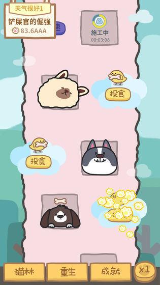 狗的猫林游戏图3