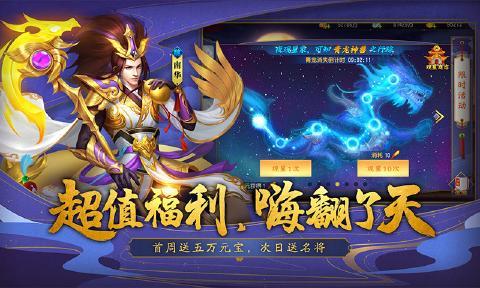梦幻三国录手游官网版图片1