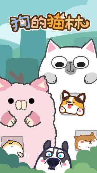 狗的猫林游戏安卓版图片1