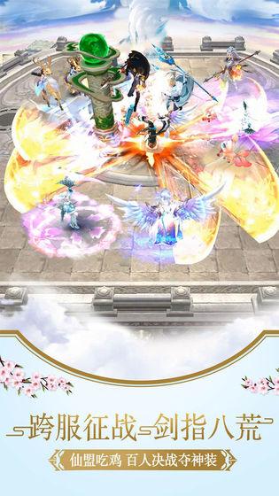 幻灵仙诀官方版图3