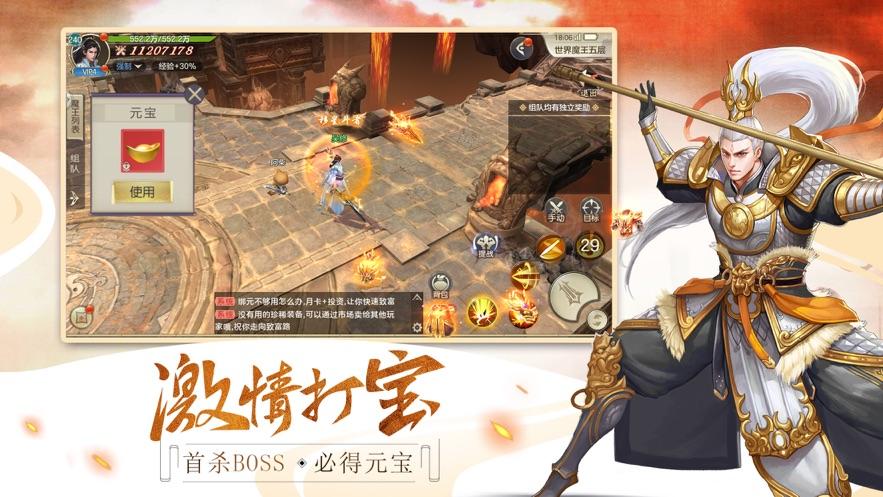 仙道狂龙官方版图片1