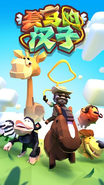 套马的汉子游戏安卓版图片1