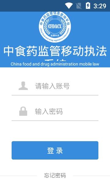 中食药监管理app图2