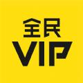 全民VIP