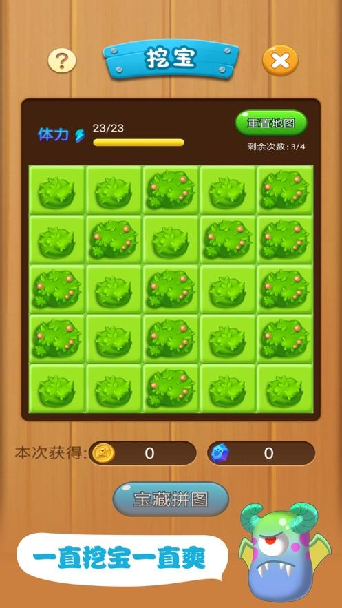 暴走小怪兽游戏图3