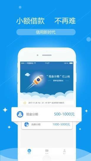 秒贷吧app图2