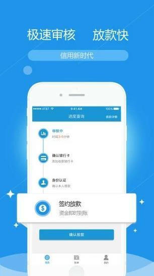秒贷吧app图3