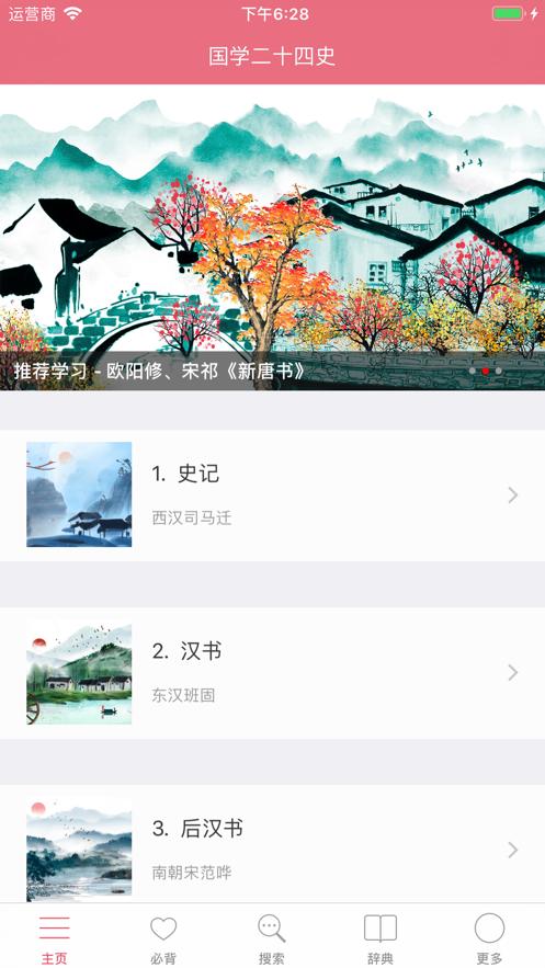 国学二十四史名篇app官方苹果版图片1