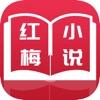 红梅小说阅读器