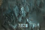 剑与远征万灵之幽奇境怎么过 新探险万灵之幽路线攻略[多图]