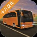 中国长途巴士模拟器