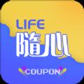 随心生活app官方正版 v0.0.20